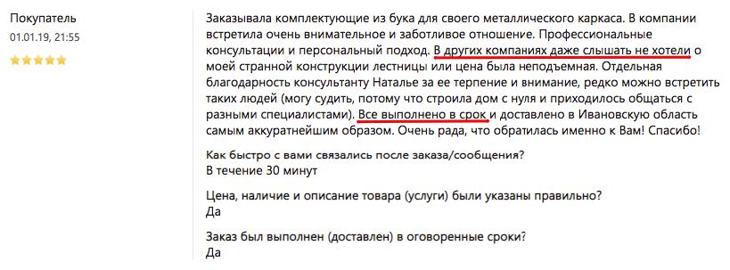 Отзывы Стайрус.ру